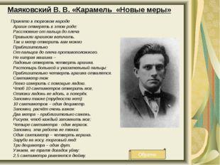 Маяковский В. В. «Карамель «Новые меры» Принято в торговом народе Аршин отмер