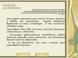 ГЛАВА VII ЗАКЛЮЧЕНИЕ Узоры математика так же, как узоры художника или поэта,