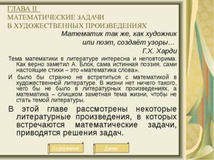 ГЛАВА II МАТЕМАТИЧЕСКИЕ ЗАДАЧИ В ХУДОЖЕСТВЕННЫХ ПРОИЗВЕДЕНИЯХ Математик так ж
