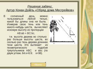 Решение задачи: Артур Конан Дойль «Обряд дома Месгрейвов» В солнечный день мо