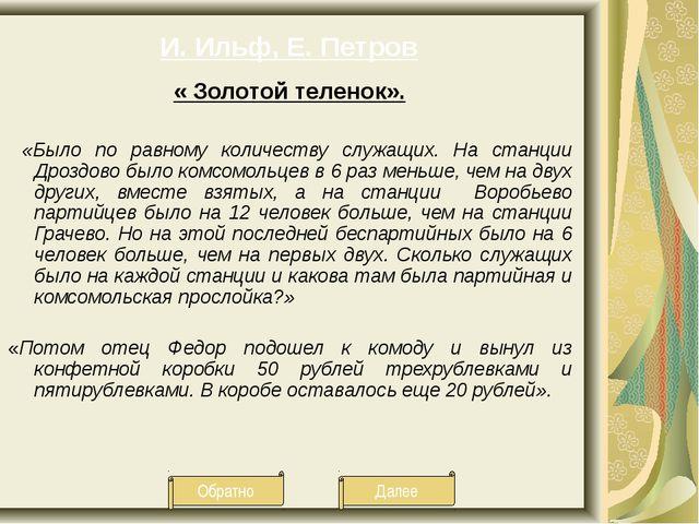 « Золотой теленок». «Было по равному количеству служащих. На станции Дроздово...