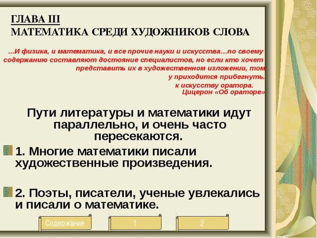 ГЛАВА III МАТЕМАТИКА СРЕДИ ХУДОЖНИКОВ СЛОВА …И физика, и математика, и все пр...
