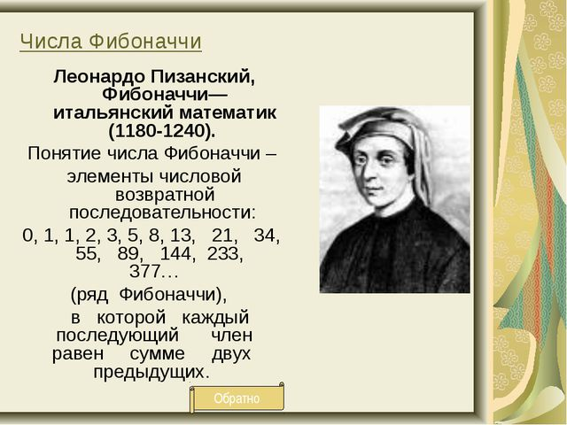 Числа Фибоначчи Леонардо Пизанский, Фибоначчи— итальянский математик (1180-12...