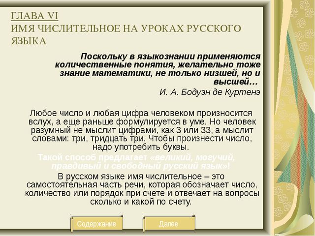 ГЛАВА VI ИМЯ ЧИСЛИТЕЛЬНОЕ НА УРОКАХ РУССКОГО ЯЗЫКА Поскольку в языкознании пр...