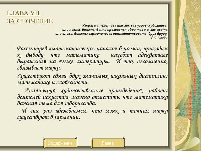 ГЛАВА VII ЗАКЛЮЧЕНИЕ Узоры математика так же, как узоры художника или поэта,...