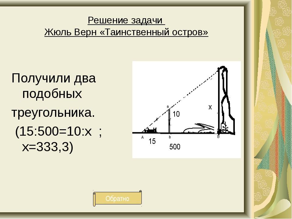 Решение задачи Жюль Верн «Таинственный остров» Получили два подобных треуголь...