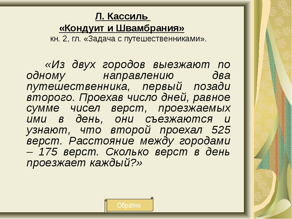 Л. Кассиль «Кондуит и Швамбрания» кн. 2, гл. «Задача с путешественниками». «И...
