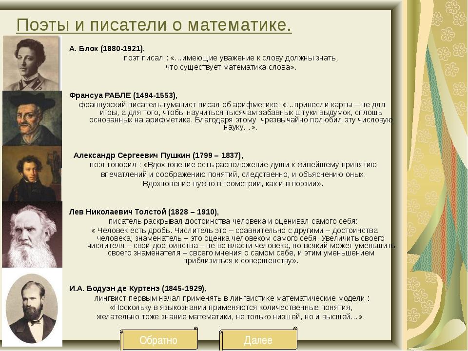 Поэты и писатели о математике. А. Блок (1880-1921), поэт писал : «…имеющие ув...