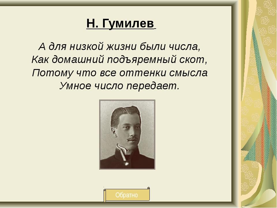 Н. Гумилев А для низкой жизни были числа, Как домашний подъяремный скот, Пото...