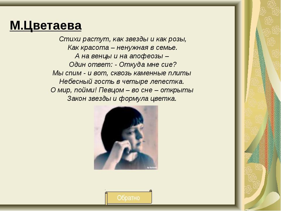 М.Цветаева Стихи растут, как звезды и как розы, Как красота – ненужная в семь...
