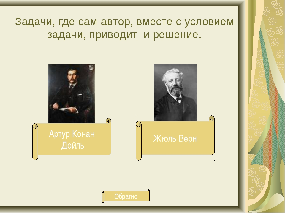 Артур Конан Дойль Жюль Верн Обратно Задачи, где сам автор, вместе с условием...