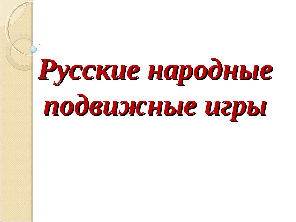 Русские народные подвижные игры