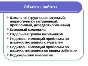 Объекты работы Школьник (трудновоспитуемый, педагогически запущенный, проблем