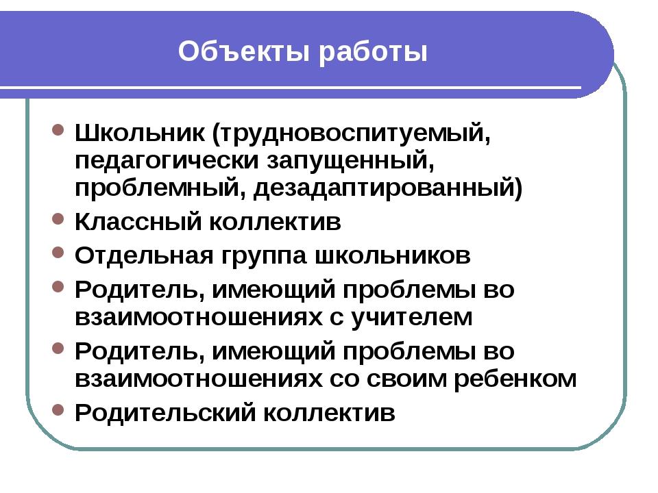Объекты работы Школьник (трудновоспитуемый, педагогически запущенный, проблем...