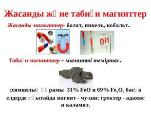 Жасанды және табиғи магниттер Жасанды магниттер- болат, никель, кобальт. Таби