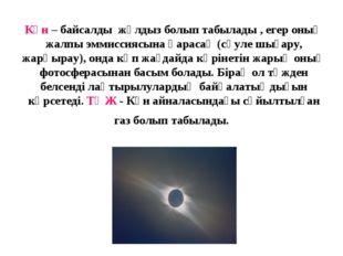 Күн – байсалды жұлдыз болып табылады , егер оның жалпы эммиссиясына қарасақ (