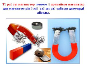 Тұрақты магниттер немесе қарапайым магниттер деп магниттелуін ұзақ уақыт сақт