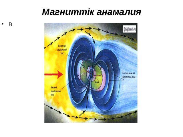 Магниттік анамалия В