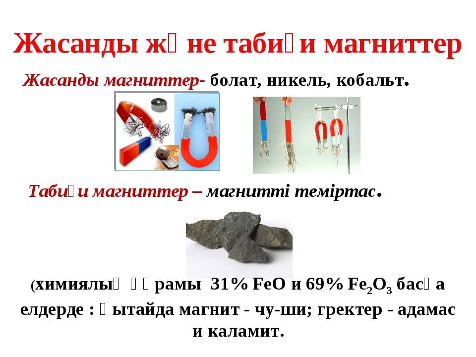 Жасанды және табиғи магниттер Жасанды магниттер- болат, никель, кобальт. Таби...