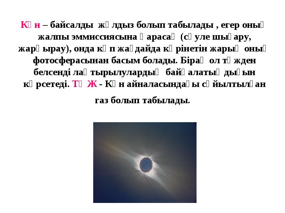 Күн – байсалды жұлдыз болып табылады , егер оның жалпы эммиссиясына қарасақ (...