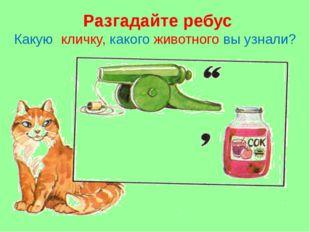 Разгадайте ребус Какую кличку, какого животного вы узнали?