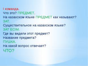 І команда. Что это? ПРЕДМЕТ. На казахском языке ПРЕДМЕТ как называют? ЗАТ. Су