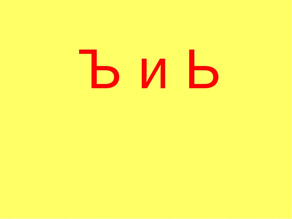 Ъ и Ь