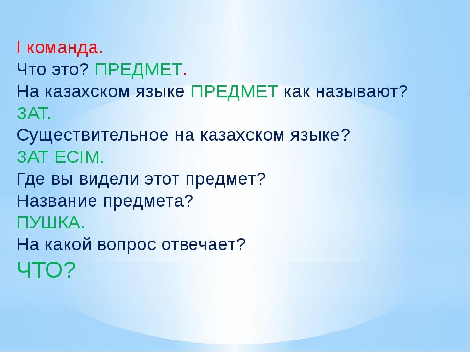 І команда. Что это? ПРЕДМЕТ. На казахском языке ПРЕДМЕТ как называют? ЗАТ. Су...