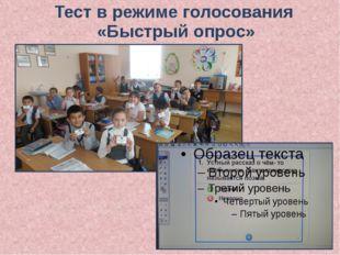Тест в режиме голосования «Быстрый опрос»