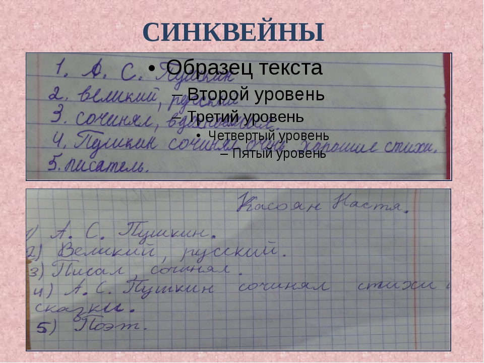 СИНКВЕЙНЫ