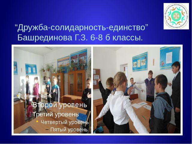 """""""Дружба-солидарность-единство"""" Башрединова Г.З. 6-8 б классы."""
