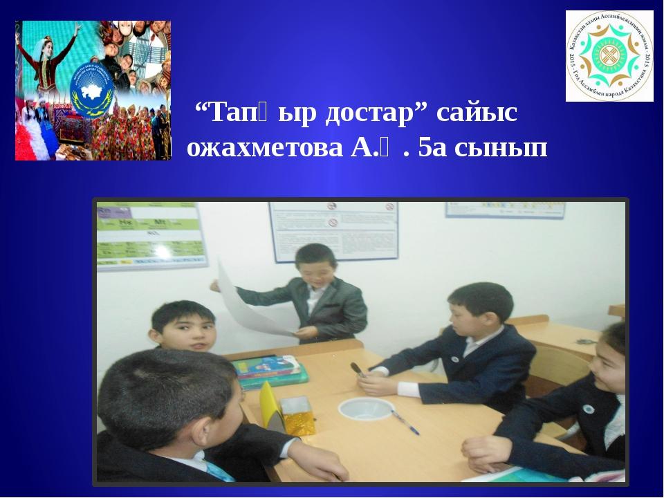 """""""Тапқыр достар"""" сайыс Қожахметова А.Қ. 5а сынып"""