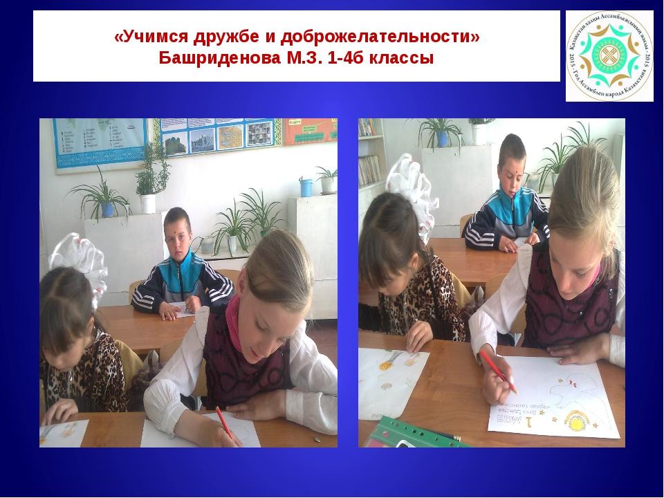 «Учимся дружбе и доброжелательности» Башриденова М.З. 1-4б классы