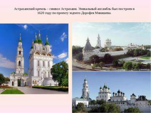 Астраханский кремль – символ Астрахани. Уникальный ансамбль был построен в 16