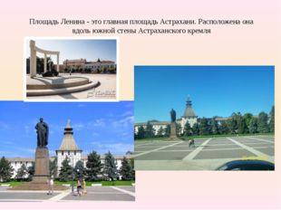 Площадь Ленина - это главная площадь Астрахани. Расположена она вдоль южной
