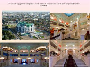 Астраханский государственный театр оперы и балета. Этот театр можно уверенно