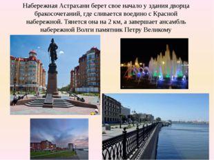 Набережная Астрахани берет свое начало у здания дворца бракосочетаний, где сл