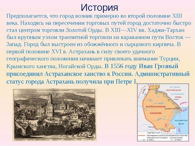 История Предполагается, что город возник примерно во второй половине XIII век...