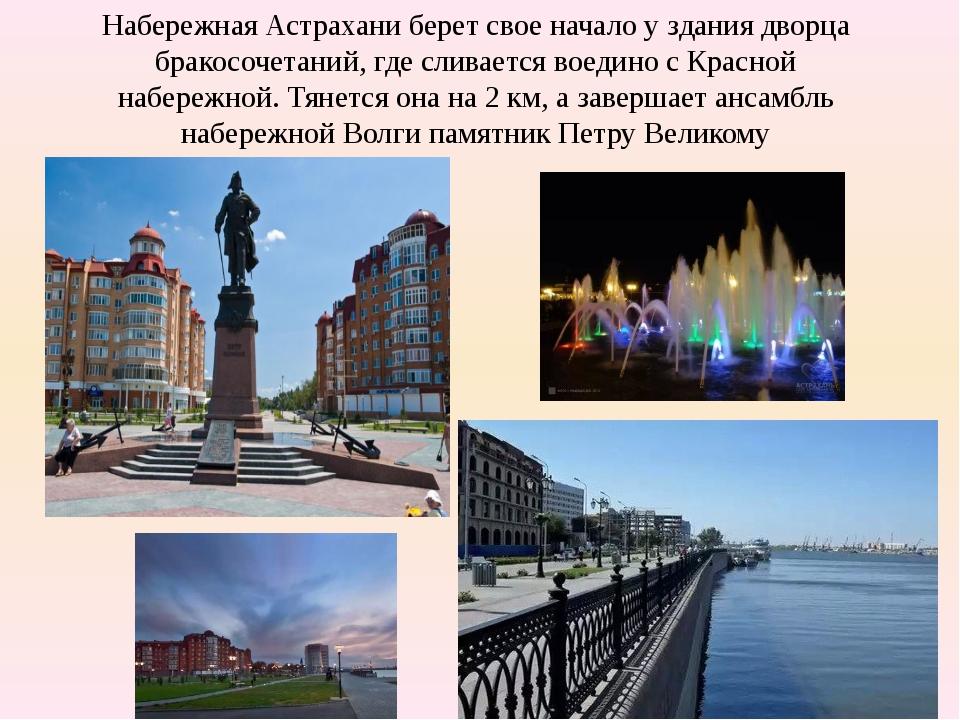 Набережная Астрахани берет свое начало у здания дворца бракосочетаний, где сл...