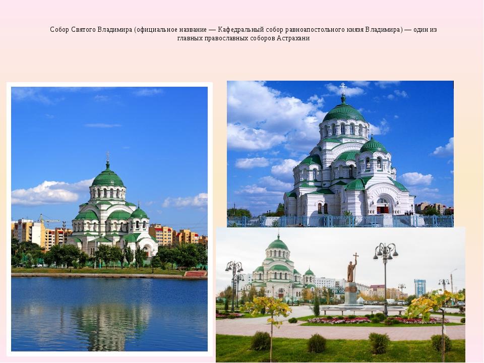 Собор Святого Владимира (официальное название — Кафедральный собор равноапос...