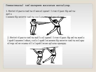 Гимнастикалық таяқшалармен жасалатын жаттығулар. 1. Негізгі тұрыста таяқты тө