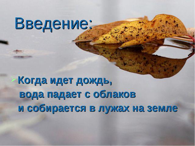 Когда идет дождь, вода падает с облаков и собирается в лужах на земле Введен...