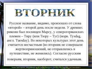 Русское название, видимо, произошло от слова «второй» – второй день после нед