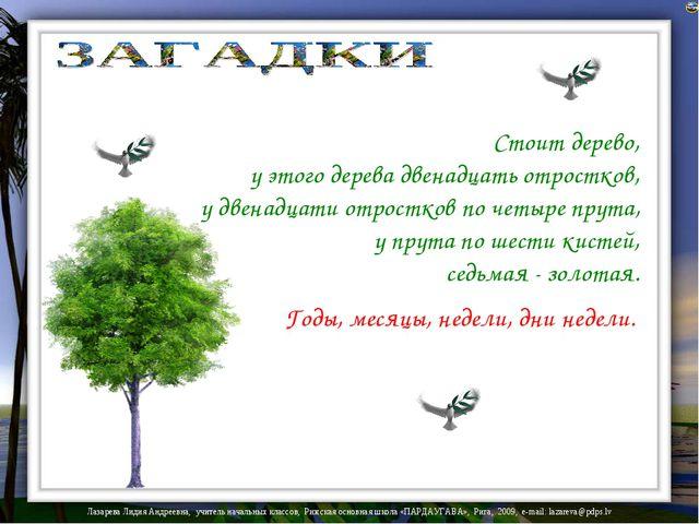 Стоит дерево, у этого дерева двенадцать отростков,  у двенадцати отростков п...