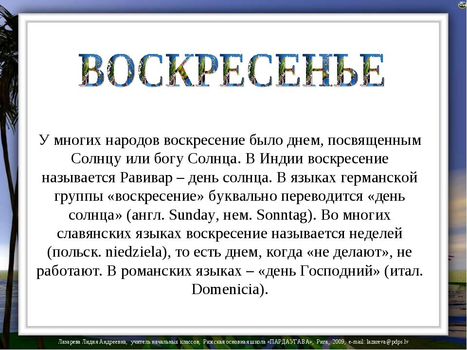 У многих народов воскресение было днем, посвященным Солнцу или богу Солнца. В...