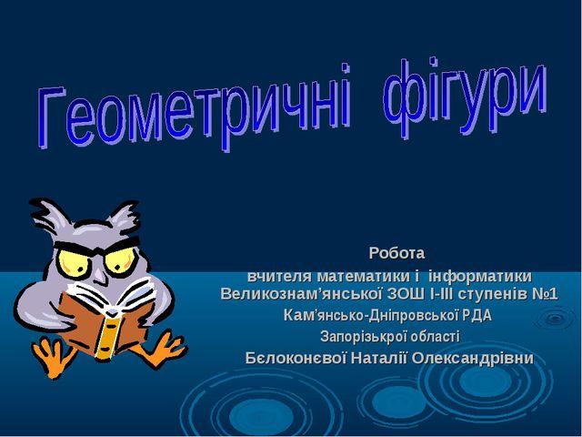 Робота вчителя математики і інформатики Великознам'янської ЗОШ І-ІІІ ступені...