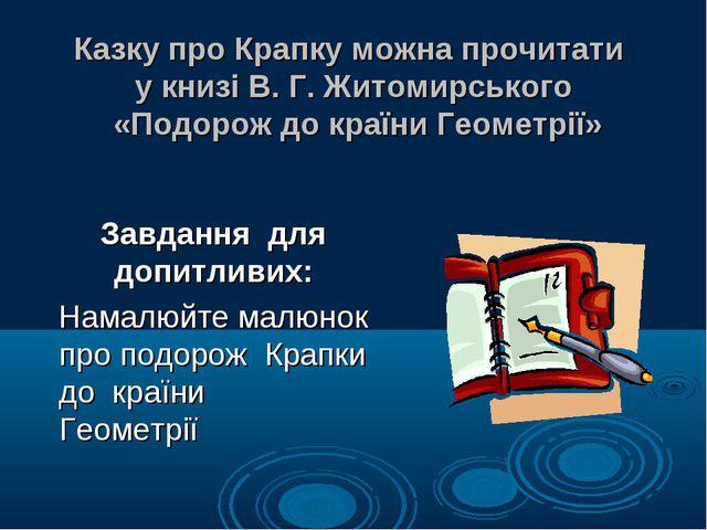 Казку про Крапку можна прочитати у книзі В. Г. Житомирського «Подорож до краї...