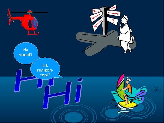 На човні? На гелікоп-тері?