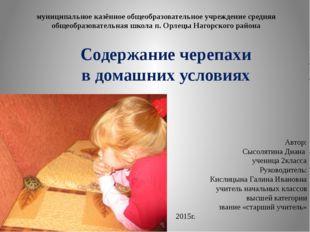 муниципальное казённое общеобразовательное учреждение средняя общеобразовател