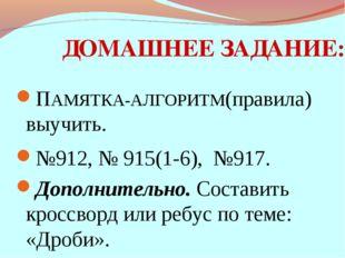 ДОМАШНЕЕ ЗАДАНИЕ: ПАМЯТКА-АЛГОРИТМ(правила) выучить. №912, № 915(1-6), №917.